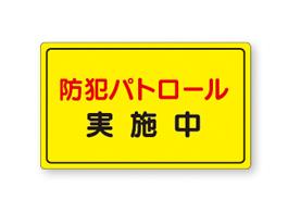 広報用蛍光マグネットシートLL-17