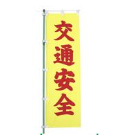 交通安全のぼり旗(既製品)NK-1
