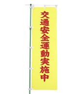 交通安全のぼり旗(既製品)NK-4