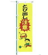 交通安全のぼり旗(既製品)NK-12-B