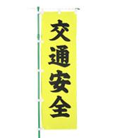 交通安全のぼり旗(既製品)NK-30