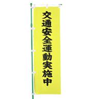 交通安全のぼり旗(既製品)NK-32