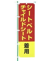 交通安全のぼり旗(既製品)NK-34