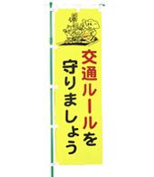 交通安全のぼり旗(既製品)NK-38