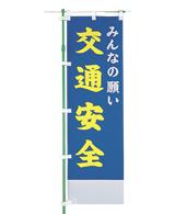 交通安全のぼり旗(既製品)NK-42