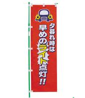 交通安全のぼり旗(既製品)NK-45