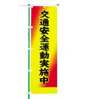 交通安全のぼり旗(既製品)NK-58