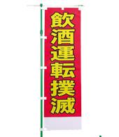 交通安全のぼり旗(既製品)NK-75
