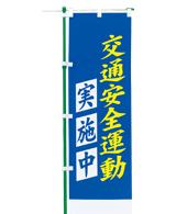 交通安全のぼり旗(既製品)NK-79