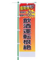 交通安全のぼり旗(既製品)NK-81
