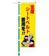 交通安全のぼり旗(既製品)NK-103