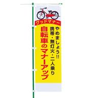 交通安全のぼり旗(既製品)NK-84