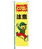 交通安全のぼり旗(既製品)NK-85