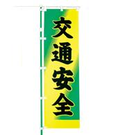 交通安全のぼり旗(既製品)NK-94