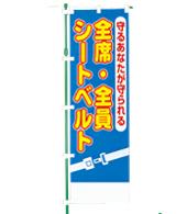 交通安全のぼり旗(既製品)NK-104