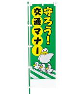 交通安全のぼり旗(既製品)NK-113
