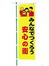 のぼり(既製品)NK-16B