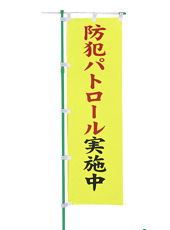 のぼり(既製品)NK-46