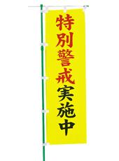 のぼり(既製品)NK-48