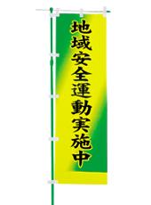 のぼり(既製品)NK-59