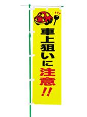 防犯のぼり旗(既製品)NK-60