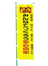 のぼり(既製品)NK-64