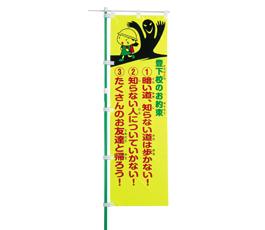 防犯のぼり(既製品)NK-71