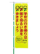 のぼり(既製品)NK-72