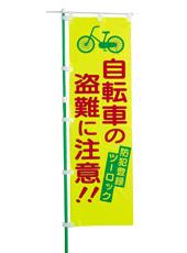 防犯のぼり旗(既製品)NK-73