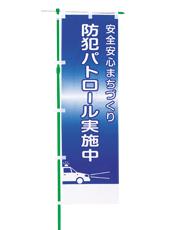 のぼり(既製品)NK-76