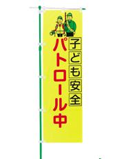 のぼり(既製品)NK-77