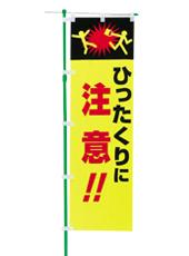 防犯のぼり(既製品)NK-78