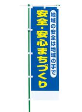 のぼり(既製品)NK-86