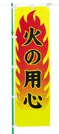消防防災のぼり(既製品)NK-56
