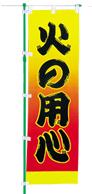 消防防災のぼり(既製品)NK-61