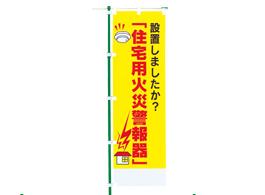 消防防災のぼり(既製品)NK-88