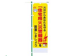 消防防災のぼり(既製品)NK-89