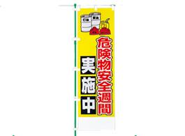 のぼり(既製品)NK-128