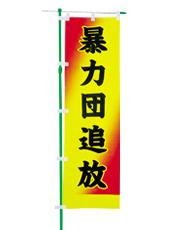 のぼり(既製品)NK-19
