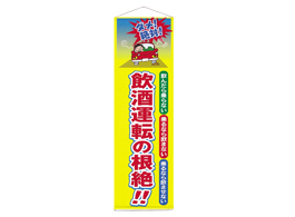 フルカラー垂れ幕(ターポリン製)
