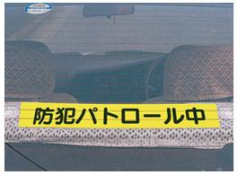 車用(リヤウィンド)吸盤式PRシート