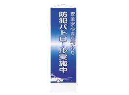 垂れ幕(テトロンポンジ製)MK-10