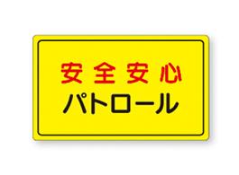 広報用蛍光マグネットシートLL-20