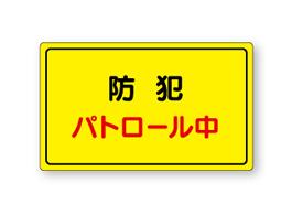 広報用蛍光マグネットシートLL-25