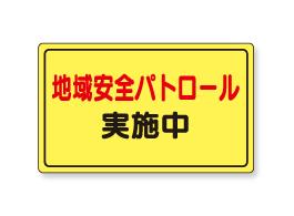 広報用蛍光マグネットシートLL-30