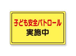 広報用蛍光マグネットシートLL-31