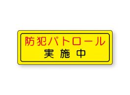 広報用蛍光マグネットシートMM-7