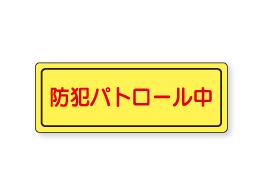 広報用蛍光マグネットシートMM-8