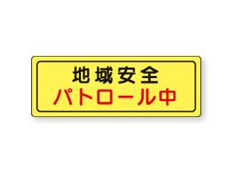 広報用蛍光マグネットシートMM-9