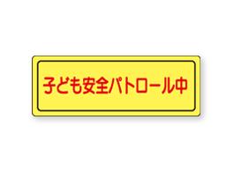 広報用蛍光マグネットシートMM-11
